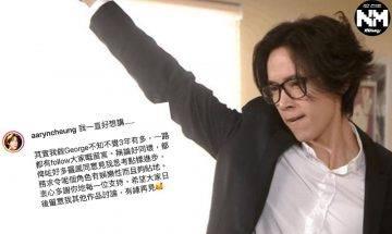 「佐治」張明偉IG突然宣布告別《愛回家》 一張合照露過檔玄機?網友:期待係ViuTV見到你!