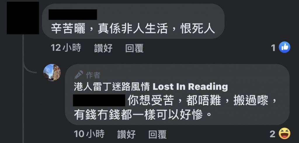 (圖片來源:港人雷丁迷路風情 Lost In Reading)