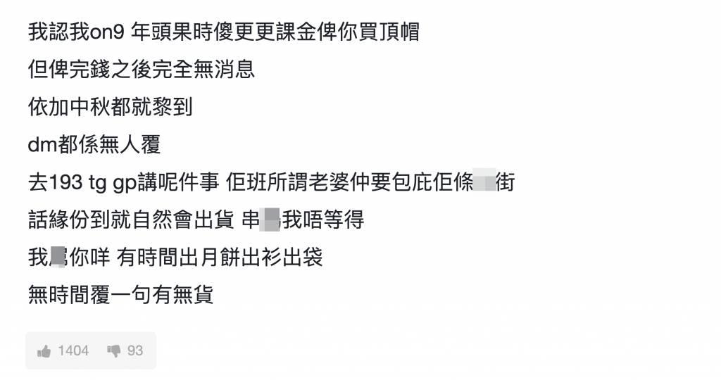 網友買家原帖文(圖片來源:連登)