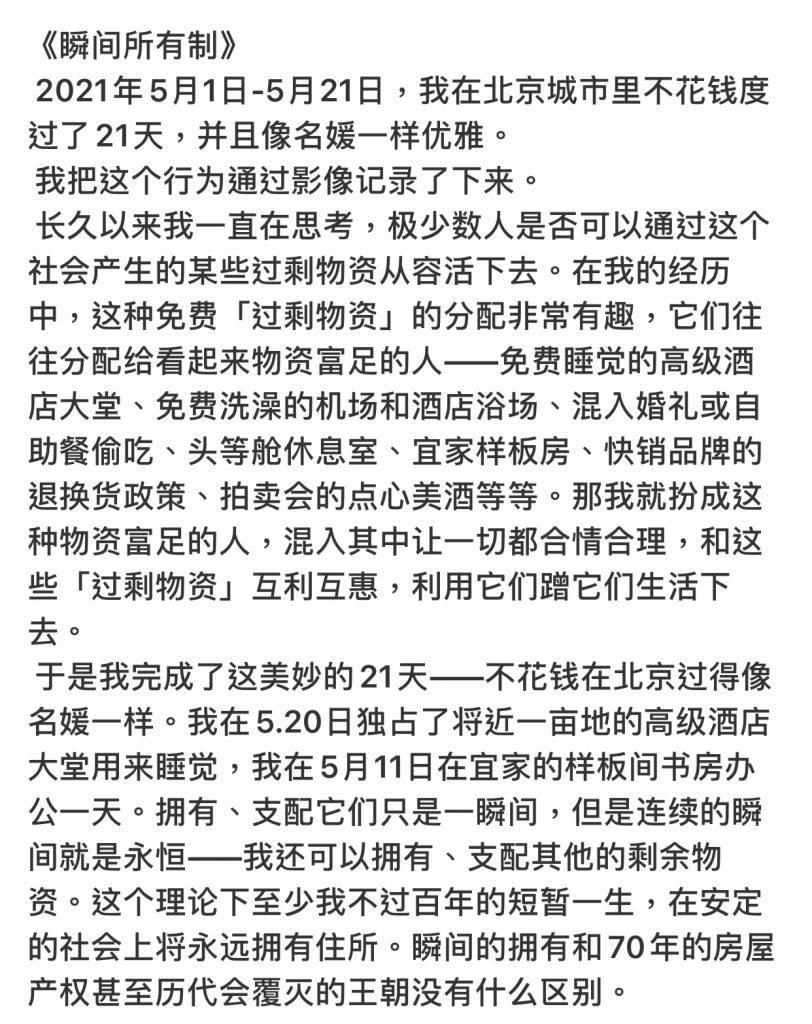 (圖片來源:鄒雅琦白嫖王ZYQ微博)