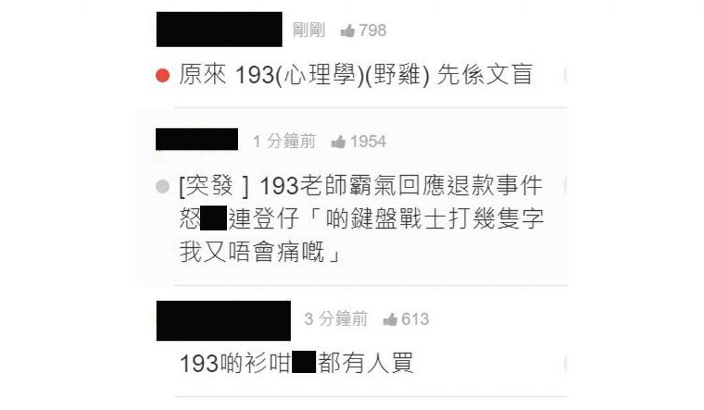 連登網民昨晚就193事件狂出post。(圖片來源:連登討論區截圖)