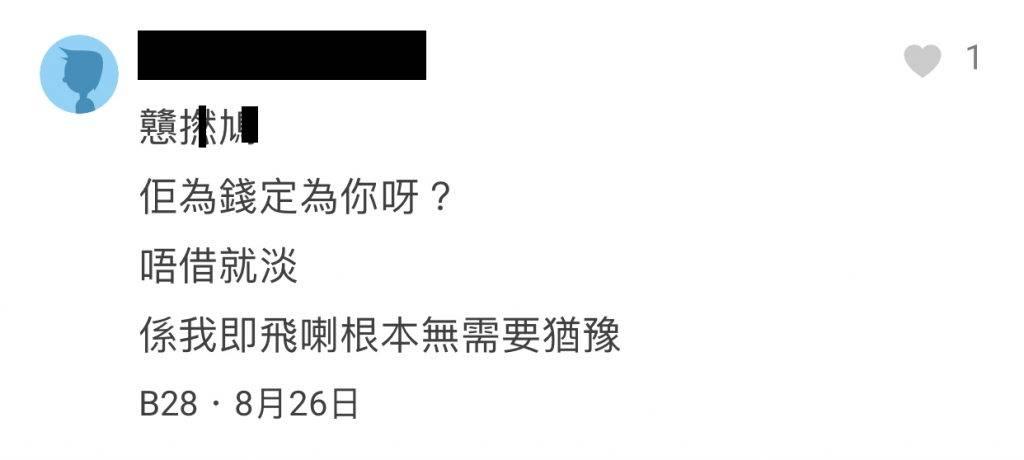 港女求教:拍拖一個月男友借00炒股,被拒絕後感情轉差,點算好?網民:真係唔係騙案?