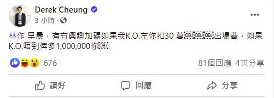 (圖片來源:鍾培生facebook截圖)