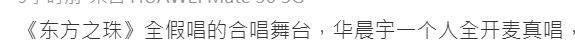 有網民指唱《東方之珠》的歌手,只得華晨宇一人是真唱。(圖片來源:微博截圖)