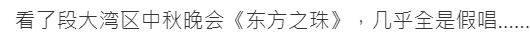 網民洗板式批評歌手集體咪嘴。(圖片來源:微博截圖)