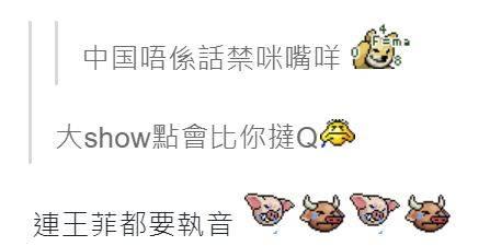 有連登網民開po感嘆王菲都要假唱。(圖片來源:連登討論區)