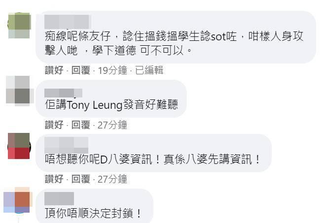 事後,馬米高遭網民狂轟,甚至決定封鎖他的賬號。(圖片來源:馬米高facebook截圖)
