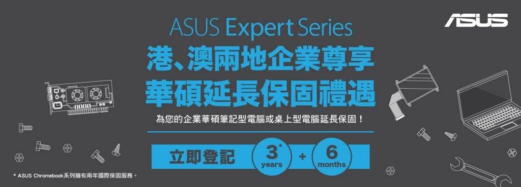 ASUS羽量級ExpertBook B5 智能商用電腦 登記Expert Club可享延長保固!