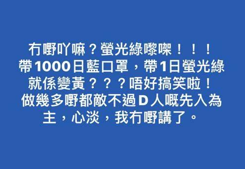 楊明對網民的責備耿耿於懷,最後要出post解畫。(圖片來源:楊明facebook)