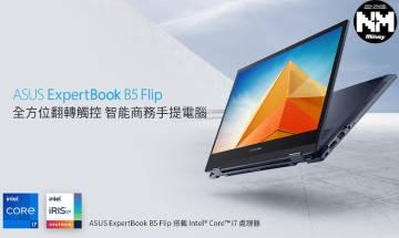 【ASUS】最新ExpertBook B5 Flip羽量級電腦 首次登記Expert Club享延長6個月保養