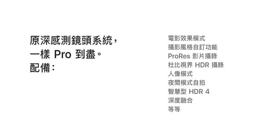 Pro 到盡(圖片來源:Apple官網)