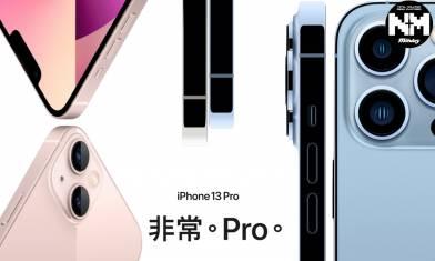訂iPhone 13記得留意Apple香港官網介紹 滲入港式潮語親切貼地