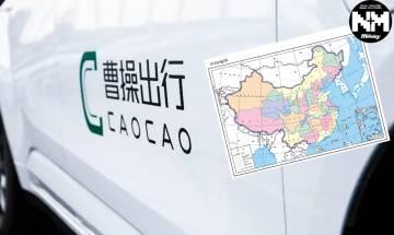 中國地圖缺少了釣魚島等多處地點 曹操出行被罰20萬人民幣 出事源頭讓人始料不及