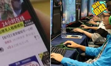 遊戲宵禁|擴大至成人 每玩X小時就會強制休息15分鐘 網民神招破解