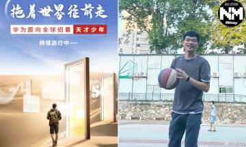 武漢博士入選「華為天才少年」年薪201萬! 學霸時間表仲有時間練出腹肌?