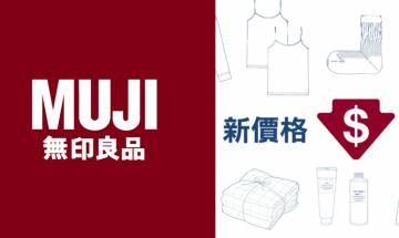 無印良品MUJI秋冬產品大減價 衫褲鞋襪家品最平7折入手!