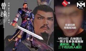 中國出現「姓」別歧視?吉林男子稱逢姓劉、張、王就打!