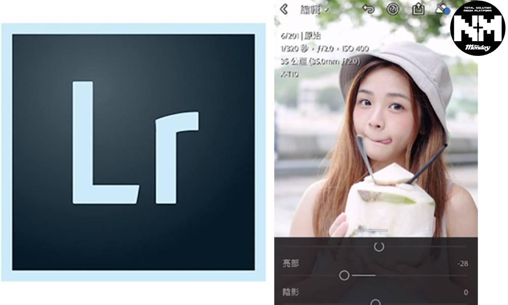 2分鐘簡易日系小清新調色 免費手機版Lightroom快速上手