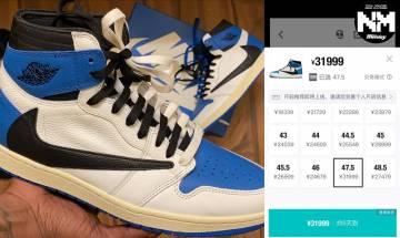 內地瘋炒Nike三方聯乘波鞋 標價一度直迫7萬人仔 內媒警告可能犯法