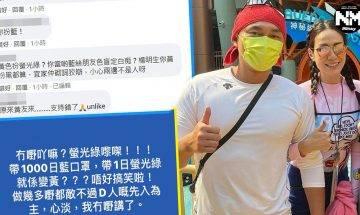 楊明疑戴黃口罩遭網民狙擊 激動解畫:螢光綠嚟㗎