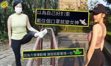 港男求教「點解港女咁鍾意著瑜伽褲出街」網民:當面褲著現形真係好咩?