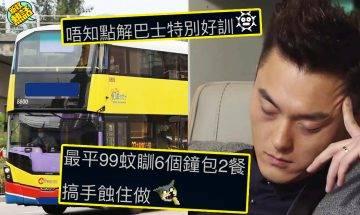 「解決失眠問題」為賣點! 香港本地遊首創「巴士瞓覺團」、長達76公里行程