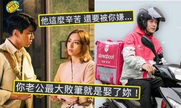 老公為養家辭銀行工、轉做Foodpanda月入3萬,反被老婆抱怨:唔體面好丟臉!