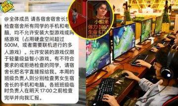 中國限遊令學生再無機打?大學宿舍要求刪除500mb以上遊戲、網民:上有政策、下有對策!剩翻有咩Game可玩?