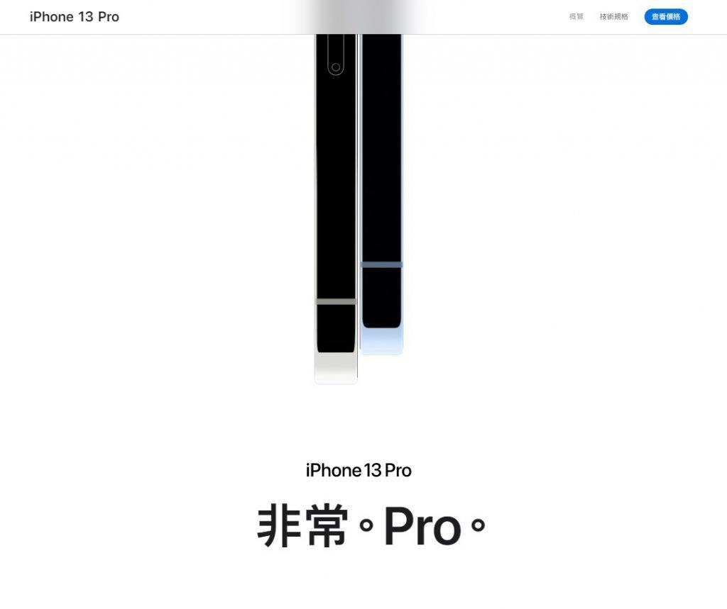 非常 Pro(圖片來源:Apple官網)