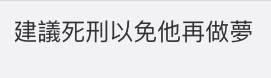 網民支持以死刑處理事件。(圖片來源:微博)