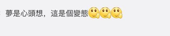 網民直罵郭亮是變態!(圖片來源:微博)