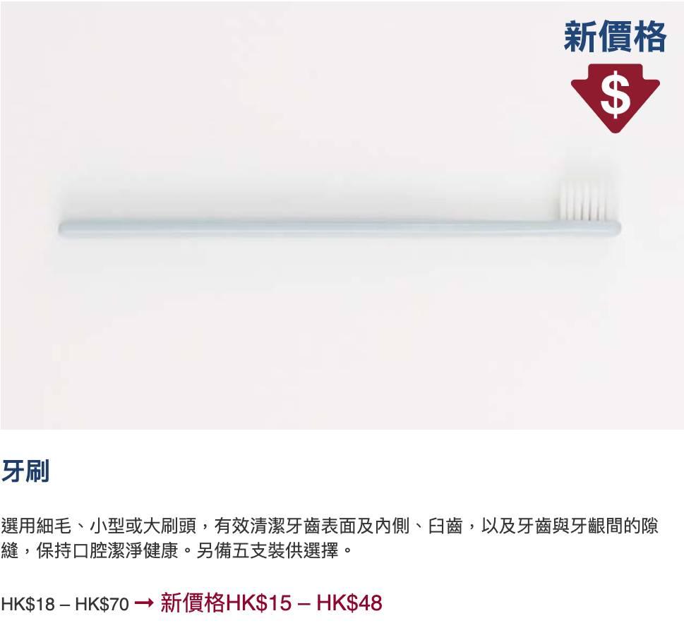 牙刷本身已經好平,仲要再減。(圖片來源:無印良品)