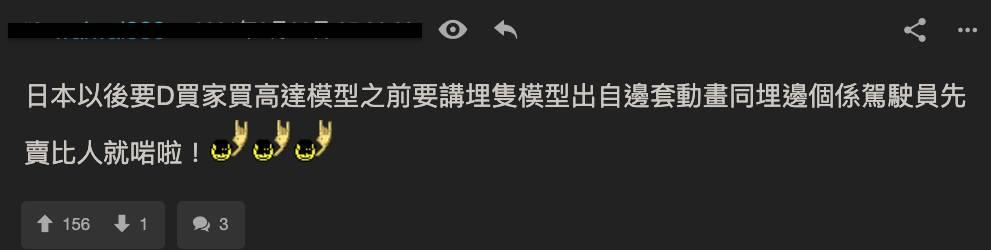 網民轉數真係特別快!(圖片來源:Lihkg)