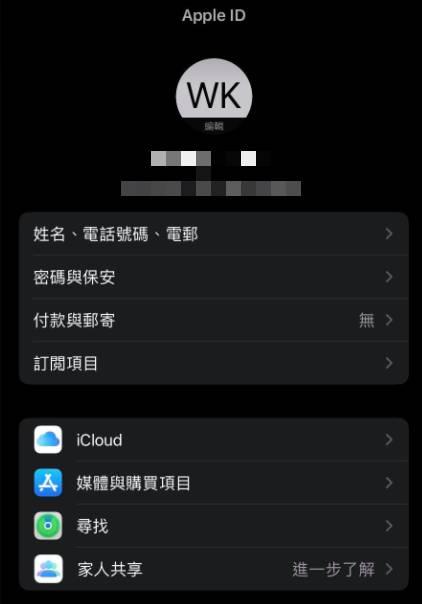 選擇「尋找」(圖片來源:iPhone/iPad截圖)