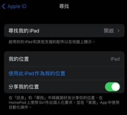 (圖片來源:iPhone/iPad截圖)