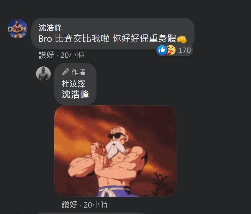 (圖片來源:杜汶澤FB)