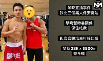 林鍾大戰丨保險經紀直播賽事遭被告 自爆被追逾2千萬 網友:係咪扮野呃眾籌?