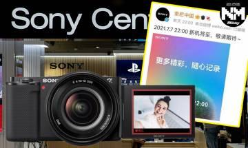 新品發佈會都損害國家尊嚴!北京對Sony罰款100萬人民幣 皆因活動撞正77盧溝橋事變