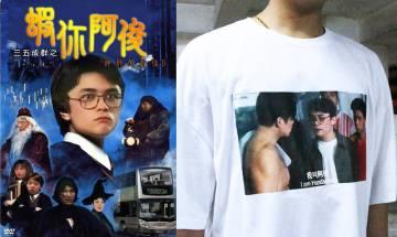 90年代MK港產片《三五成群》對白改圖成網絡經典