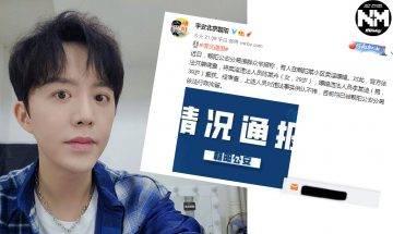 李雲迪涉嫌嫖娼被公安拘留並供認不諱 內地網友留言:「簽簽」有伴了!