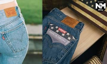 牛仔褲迷必備! Levi's經典Made in The USA系列回歸 感受品牌美國製造血統