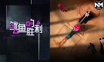 內地新綜藝節目《魷魚的勝利》遭中韓兩地網友怒轟狠批抄襲 優酷否認並澄清真名為《遊戲的勝利》