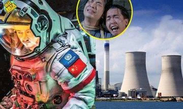 吹得太大反被國家調查!中國企業聲稱「突破了能量守恆定律」、不需原料就能「無限發電」