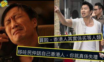 香港人移民|講嘢大大聲、有著數即刻狗衝!港男聲討:希望香港人去到外國唔好咁失禮!