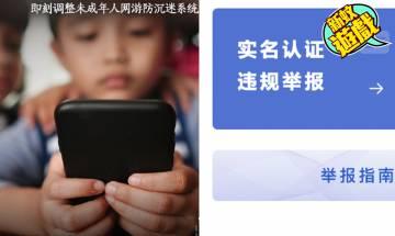 遊戲宵禁|中國推3大檢舉機制 課金居然都會被舉報?
