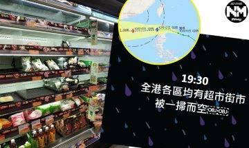 颱風圓規|市民為打風做好準備 各區超市陷搶購潮 糧食、飲料全被掃清