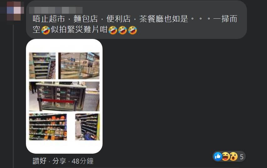 (圖片來源:香港突發事故報料區)