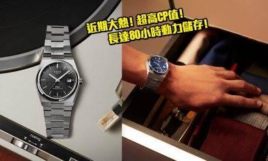 男士腕錶入門級之選!高CP值TISSOT PRX Powermatic 80自動腕錶