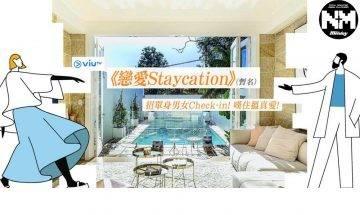 戀愛Staycation|ViuTV拍港版《雙層公寓》撮合單身男女 娟姐 沈殷怡 李昭南爭住報名